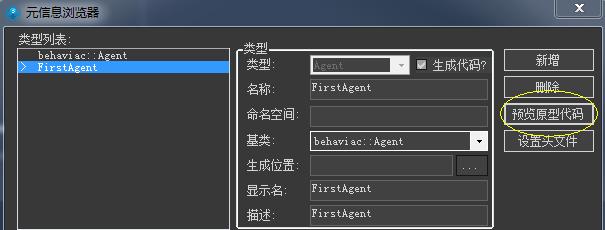 preview_prototype